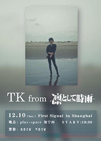 TK(凛として时雨成员)上海演唱会