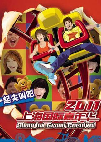 2011上海国际嘉年华