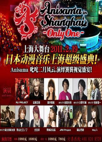 日本动漫音乐上海2011超级盛典